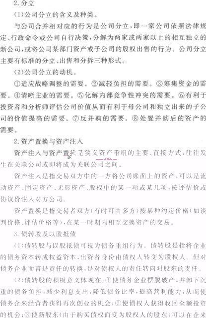 2019年工商管理经济师_2019年初级经济师工商管理专业考试大纲是